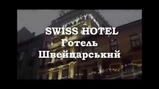 видео готелі у львові недорого