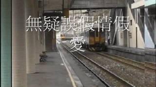 台灣在野之歌   哀愁火車站  演唱者aho0501