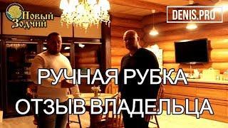 Строительство сруба – деревянный дом, ручная рубка в Крыму