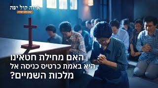 2020 סרט משיחי | 'איזה קול יפה' קטע (4) - האם מחילת חטאינו היא באמת כרטיס כניסה אל מלכות השמיים?