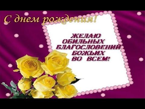 Поздравления с днем рождения христианские поздравления с юбилеем