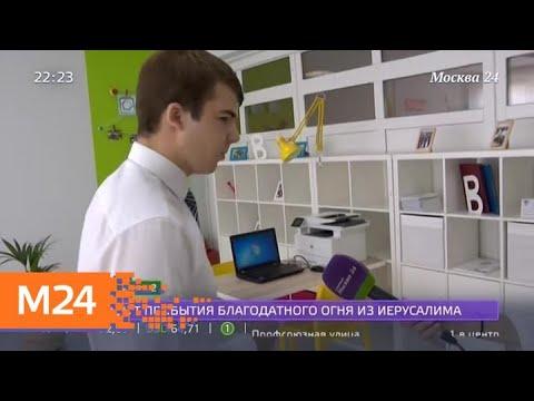 Победителей олимпиады по технологии наградили в Москве - Москва 24