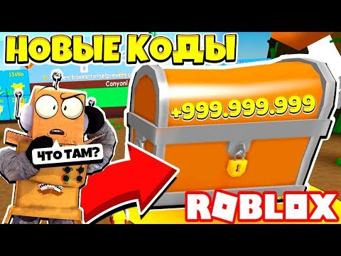СИМУЛЯТОР РАСПАКОВКИ! СЕКРЕТНЫЙ СУНДУК и НОВЫЕ КОДЫ на 999.999.999 МИЛЛИАРДОВ! Roblox SImulator
