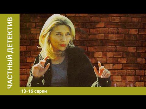 Частный детектив. 13-16 серии. Детективы. Лучшие Детективы. StarMedia