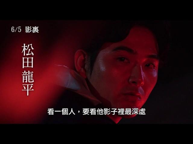 6/5【影裏】中文預告
