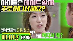 [마녀사냥FULL][45-4] 아이돌은 데이트할 때 주로 어디서 해요? ★마녀사냥 45회 다시보기 몰아보기★