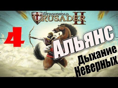Stronghold Crusader 2 [#4 - Альянс, Дыхание Неверных]
