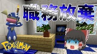 ポケモンがあふれる世界でマインクラフト!!35 鉱石採掘祭り【Minecraft ゆっくり実況プレイ】 thumbnail