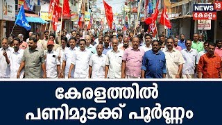 Bharat Bandh Completely Shuts Kerala Down | Live Updates From Different Districts