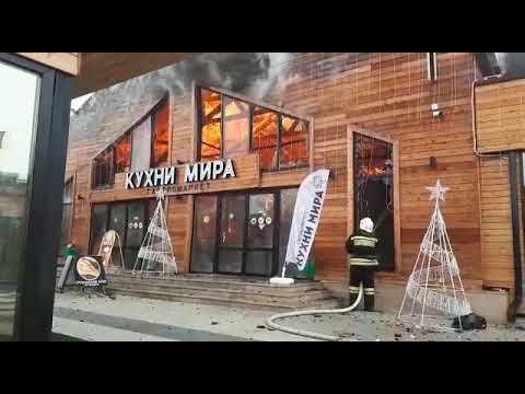 Кухни мира.пожар в пятигорске