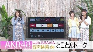 AKB48 入山・武藤・小嶋 with BRAVIA 音声検索 de とことんトーク! / AKB48[公式] thumbnail