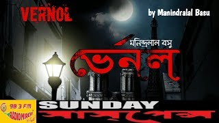 Sunday Suspense - Bengali mp3 audio story | Vernol by Manindralal Basu | mirchi bangla | Bongostaan