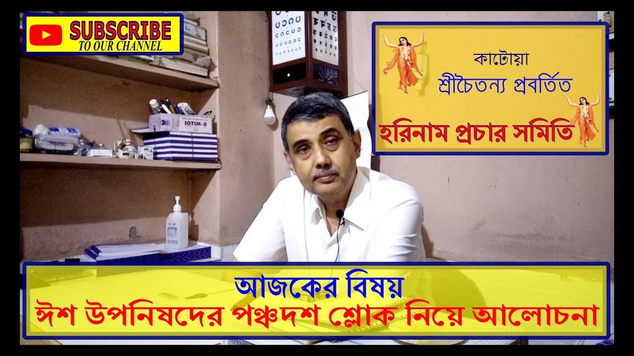 Discussion on 15th Mantra of Isha upanishad in Bengali