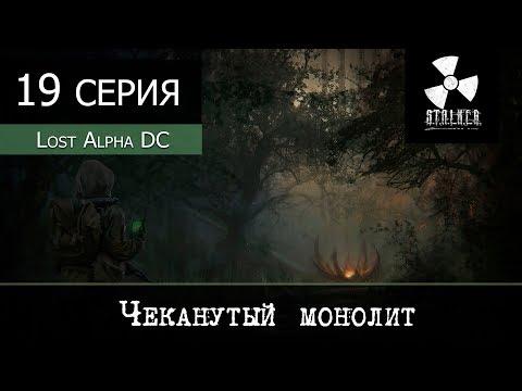 S.T.A.L.K.E.R.: Lost Alpha DC [DLC + WP] - 19 серия