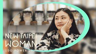 【新北女力S3】實踐SDG永續目標 Unpackaged. U共同創辦人 #周孟宣 New Taipei Woman Power S3
