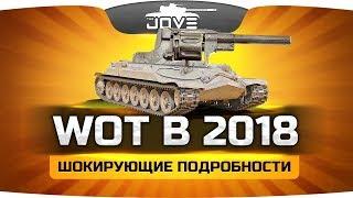 ИС-7 ДОБАВЯТ БАРАБАН! ● World Of Tanks в 2018 году