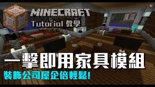 dr wings minecraft 教學 命令方塊 家具模組 製造漂亮家具 vanilla minecraft furniture by ijaminecraft