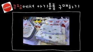 쿠팡에서 아기용품 한번에 구매하기|출산준비|아기용품준비…