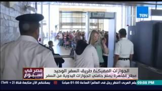 """مصر فى أسبوع - كمال ماضي """" مطار القاهرة يمنع سفر حاملي الجوازات اليدوية """""""