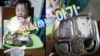 유아식 고기 안먹을때 반찬 거부하는 아기 먹방 잘먹이는 방법