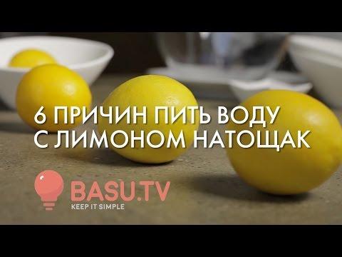 6 причин пить воду с лимоном натощак