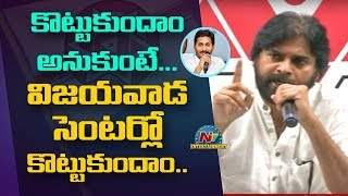 Pawan Kalyan Counter To CM YS Jagan | JanaSena Party | NTV Entertainment