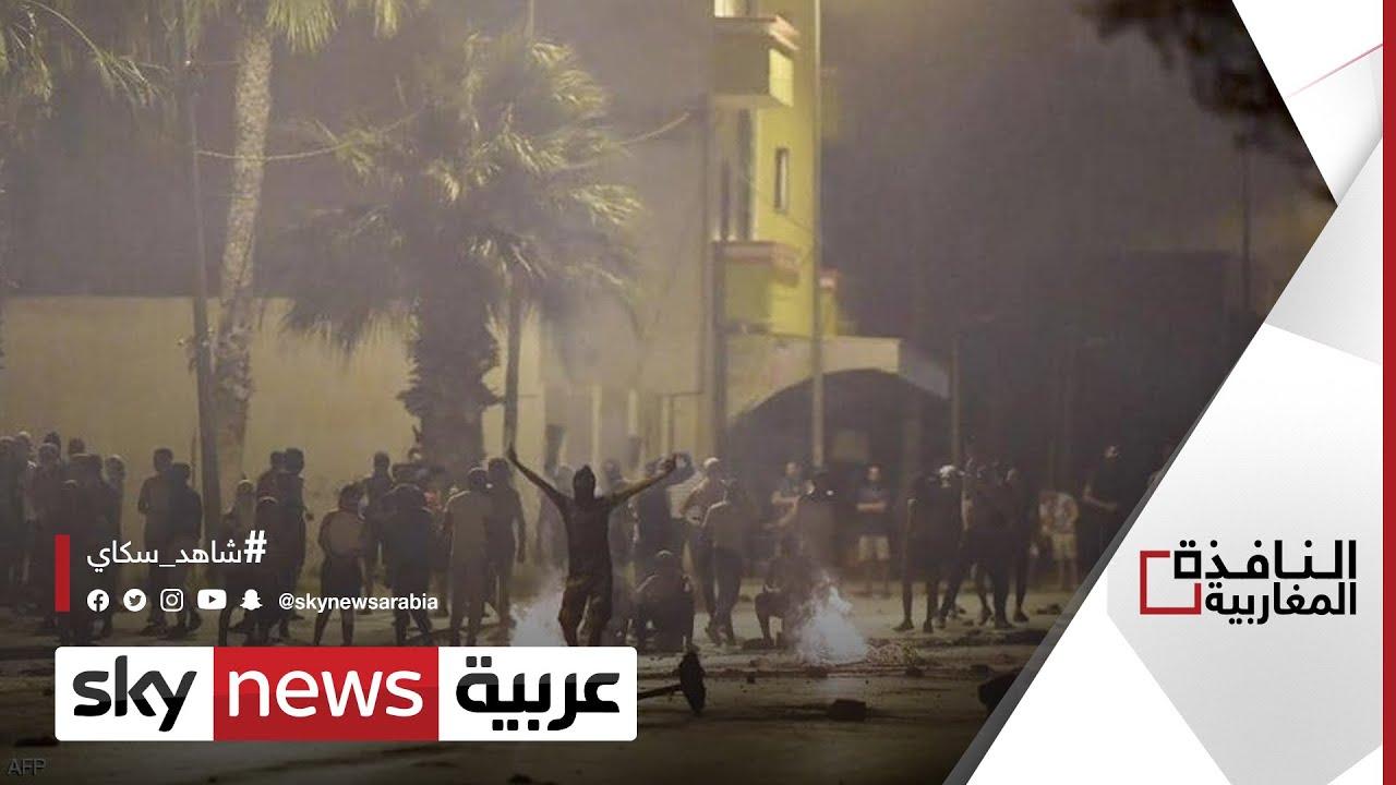 اشتباكات بين المتظاهرين وقوات الأمن في تونس | #النافذة_المغاربية  - 11:55-2021 / 6 / 14