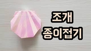 조개접기/조개종이접기/조개접는방법/Origami Cla…