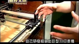 印出夢想!各國發展3D列印產業-民視新聞
