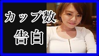 高橋真麻がバストのカップ数を 告白 真麻さんカップ 検索動画 7