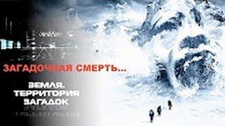 Засекреченные архивы КГБ: У погибшей группы Дятлова было секретное задание. Миссия на Урал.