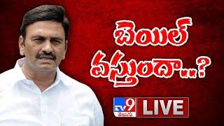 రఘురామకృష్ణంరాజుకు హైకోర్టు షాక్ LIVE - TV9 Digital