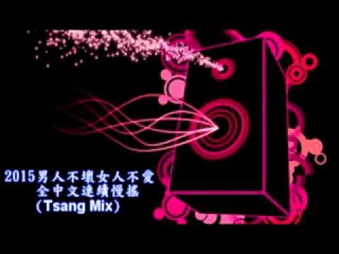 2015男人不壞女人不愛全中文連續慢搖 (Tsang Mix)