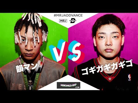 韻マン vs ゴギガギガギゴ | MRJ ADDVANCE 2019 準決勝