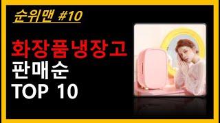 화장품냉장고 TOP 10 - 화장품냉장고 1위~10위 …