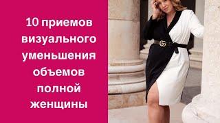 Как полной женщине выглядеть стройнее  10 приемов визуального уменьшения объемов полной женщины