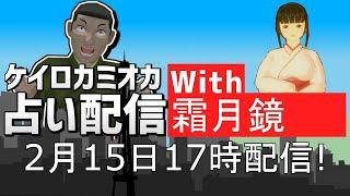 ケイロカミオカのタロット占い配信 with 霜月鏡 [2-15-2020]