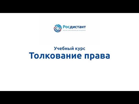 Вводная видеолекция к курсу Толкование права