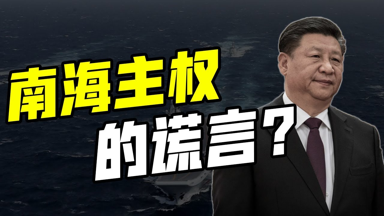 中国九段线 画到家门口!凭什么依据?南海主权之谜【国际大擂台 EP155】