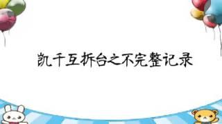 【凱千】 小凱千璽吵嘴拆台之不完全記錄~