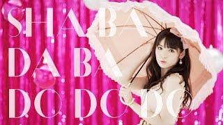2014年10月15日発売の57thトリプルA面シングルから『シャバダバ ドゥ~...