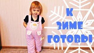 ЗИМНЯЯ ОДЕЖДА для РЕБЕНКА 2 Года/ПОКУПКИ на Зиму. Как Выбрать Годовалому Ребенку Обувь Зимнюю