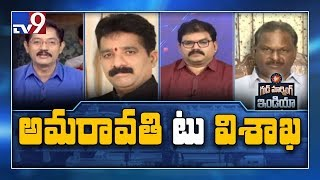 AP politics focused on Amaravati Insider Trading & Capital Shifting || Good Morning India - TV9