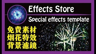 【Fireworks Effects 06】烟花素材06 / background背景/filter滤镜/mask遮罩 / effects store 特效素材