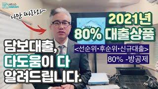 2021년 #사업자담보대출 LTV80%까지 안전하게 2…