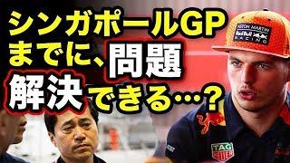 【F1】レッドブルホンダとトロロッソに起こったトラブル!シンガポールGPまでに解決は?フェルスタッペンは大丈夫?