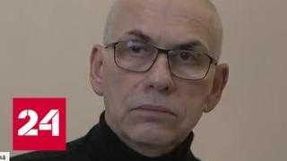 Смотреть видео Размах кузнецовских афер шокировал французский суд - Россия 24 онлайн