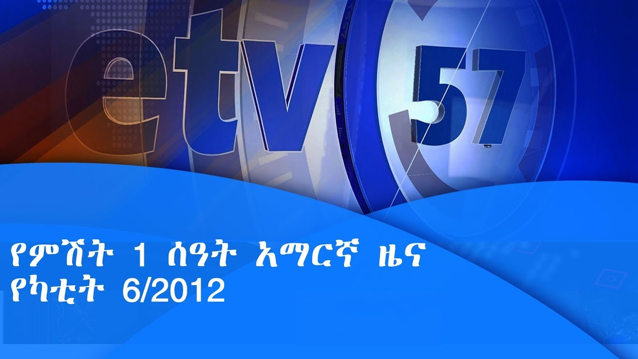 የምሽት 1 ስዓት አማርኛ ዜና…የካቲት 06/2012 ዓ.ም|etv