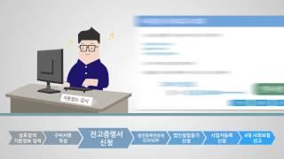 온라인 법인설립시스템 홍보영상