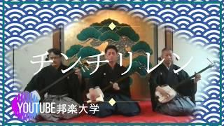 YouTubu邦楽大学 三味線3種類によるチンチリレン 【永久保存版】